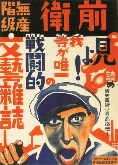 """Listen! Workers of all Nations!"" Japan had a lively working class movement in the early twentieth century"