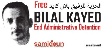 SamidounBilalKhaled-600x270